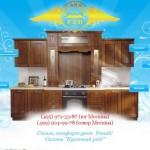 Отзывы про салон кухни Кухонный Рай