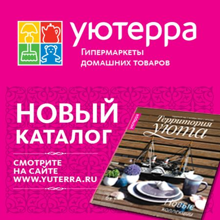 magazin-yutera_5