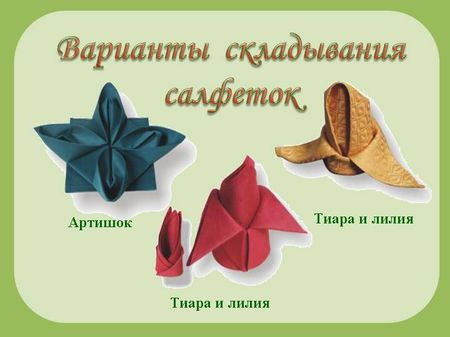 Варианты салфеток